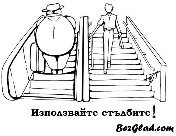 Лесно отслабване със стълби!
